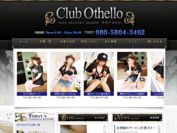 club-othello